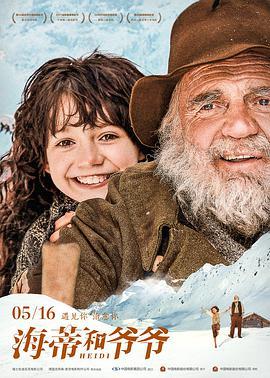 海蒂和爷爷 1080P德语中字