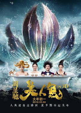 美人鱼1080P国粤双语中字