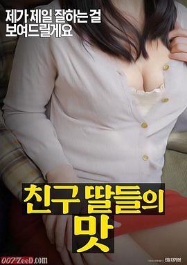 朋友女儿们的滋味 720P韩语中字